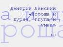 Дмитрий Ленский - «Хороша и дурна, глупа и умна» радиоспектакль слушать онлайн