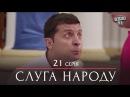 Сериал Слуга Народа - 21 серия Премьера Сериал 2015