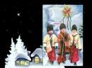 Добрий Вечір тобі пане господарю Ukrainian Christmas