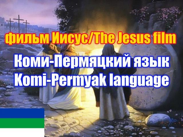 Фильм Иисус The Jesus film. Коми-Пермяцкая версия Komi-Permyak version