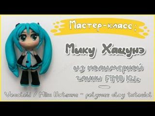Мастер-класс: Вокалоид Мику из FIMOkids/ Vocaloid Hatsune Miku - polymer clay tutorial