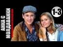 Анка с Молдаванки 1 3 серия 2015 Криминальная мелодрама сериал