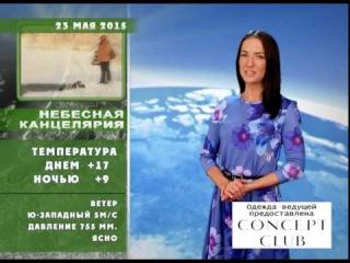 НЕБЕСНАЯ КАНЦЕЛЯРИЯ С ОЛЬГОЙ САВИНОВОЙ 22.05.15