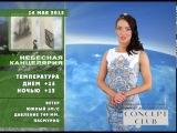НЕБЕСНАЯ КАНЦЕЛЯРИЯ С ОЛЬГОЙ САВИНОВОЙ 13.05.15