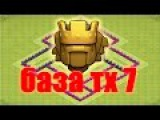 Топ база тх 7 - Clash of Clans