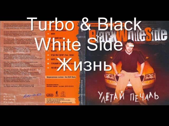 Turbo Black White Side - Жизнь