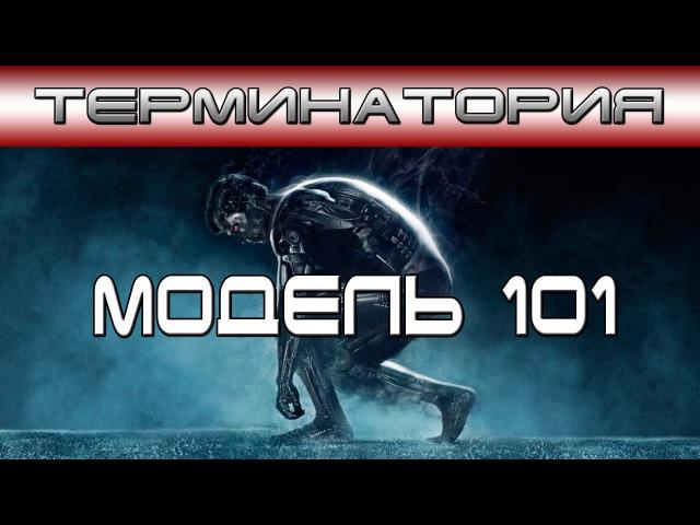 Терминатор - Модель 101 [ОБЪЕКТ] Terminator T-800 Model 101, Терминатор Т-101