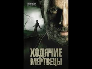 Ходячие мертвецы 5 сезон - Незнакомцы. (The Walking Dead) смотреть онлайн в хорошем качестве HD
