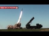 Комплексы Искандер-М и Точка-У устроили огненный смерч в Астраханской облас...