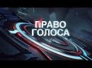 """""""Право голоса"""" 20.05.2015 - Украина. Год Порошенко (Часть 2-я)"""