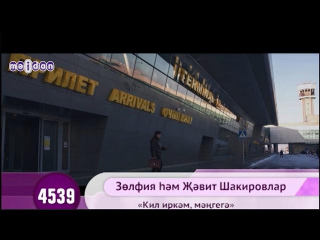 Зульфия и Жавит Шакировы - Кил иркэм, мэнгегэ