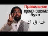 Правильное произношение букв арабского языка l Урок №7