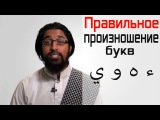 Правильное произношение букв арабского языка l Урок №9