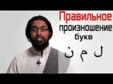 Правильное произношение букв арабского языка l Урок №8