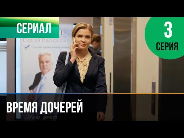 ▶️ Время дочерей 3 серия - Мелодрама | Фильмы и сериалы - Русские мелодрамы