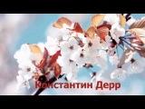 Константин Дерр Вишня белая