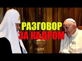 ПАТРИАРХ И ПАПА ЗАКОНЧАТ ВОЙНУ В СИРИИ | сирия сегодня последние новости | встреча патриарха и папы