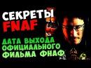 Five Nights At Freddys - ДАТА ВЫХОДА ОФИЦИАЛЬНОГО ФИЛЬМА ФНАФ