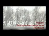 Молитва (слова Э. Рязанова, музыка А. Петрова) из фильма Небеса Обетованные