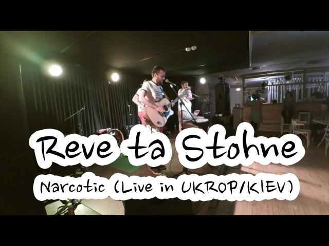 Reve ta Stohne - Narcotic (live in UKROP/Kiev)
