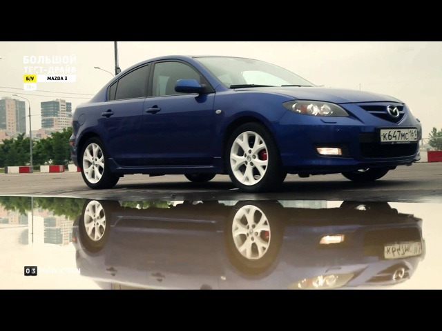 Mazda 3 - Большой тест-драйв (б/у) / Big Test Drive - Мазда 3