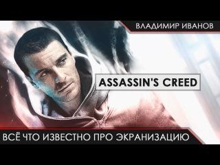 Assassin's Creed - Всё что известно про экранизацию [Владимир Иванов]