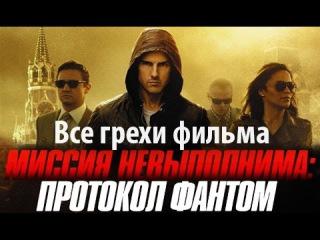 Киноляпы [2011] Миссия невыполнима: Протокол Фантом [Mission: Impossible – Ghost Protocol]
