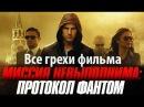 Киноляпы 2011 Миссия невыполнима Протокол Фантом Mission Impossible – Ghost Protocol