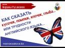 Учим английский с Мариной Русаковой. Трудности английского языка