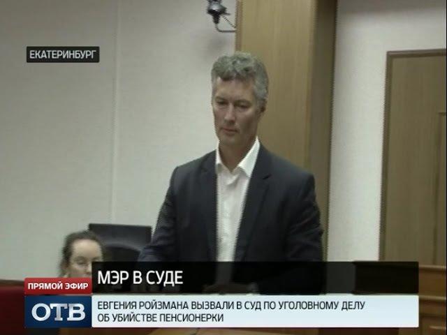 Евгения Ройзмана вызвали в суд по уголовному делу об убийстве пенсионерки