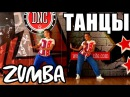 ЗУМБА ФИТНЕС - ВИДЕО УРОКИ ZUMBA - COLA SONG - DanceFit