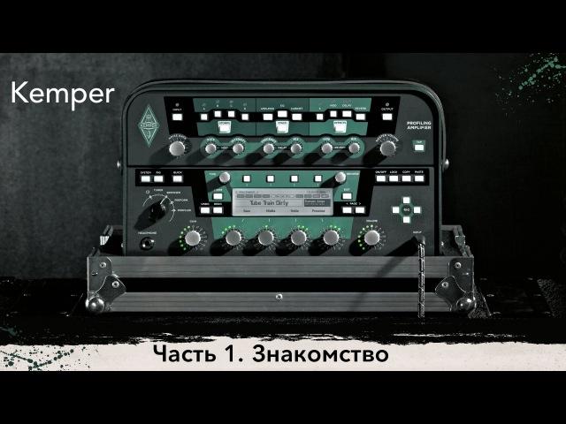 Kemper Profiling Amplifier. Обзор. (Часть 1. Знакомство)