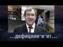 Кто управляет губернатором Архангельской области