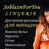 Магазин эротического белья SoblaznForYou
