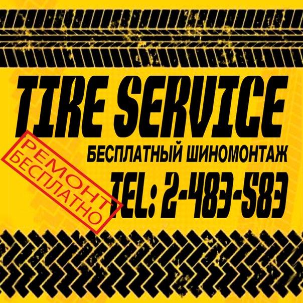 В Казани появился первый и единственный бесплатный шиномонтаж-TIRE SERVICE-