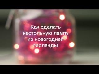 Как сделать лампу из новогодней гирлянды