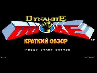 Dynamite Duke - краткий обзор игры
