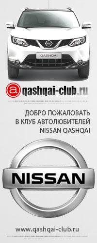 Nissan форум Ниссан клуб