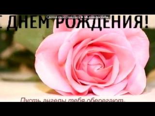 С Днём Рождения!!! под музыку СТАС МИХАЙЛОВ - разгоню ненастные тучи.