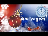 Поздравления с Новым годом 2016 Музыкальная открытка