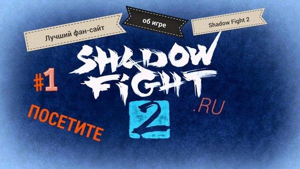 shadow fight 2 скачать 1.9.13 взломанная