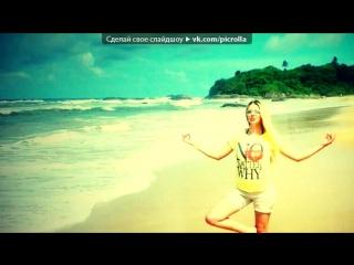 «шри-ланка» под музыку Жанна Фриске - А на море белый песок. Picrolla