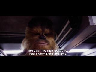 Звёздные войны Пробуждение силы/Star Wars: Episode VII - The Force Awakens (2015) О съёмках №3 (русские субтитры)
