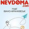nevdoma.com - Проводь дозвілля разом з нами