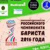 Отборочный этап Российского Чемпионата Бариста