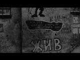 Joanna Stingray - Danger Невеселая Песня