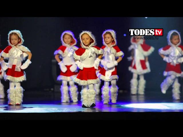 ШКОЛА ТАНЦА АЛЛЫ ДУХОВОЙ «TODES» Дегунино, номер: Снегурочки