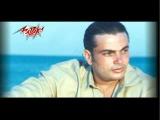 Moush Hadaaf - photo - Amr Diab مش حضعف - صور - عمرو دياب