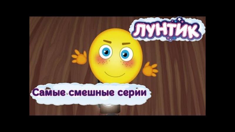 Лунтик Самые смешные серии Новые мультфильмы 2017