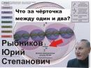 Рыбников Ю С Что за чёрточка между одна вторая..